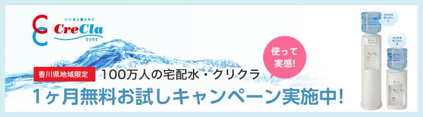 いい水と暮らそう CreCla(クリクラ) 【香川県地域限定】100万人の宅配水・クリクラ1週間無料お試しキャンペーン実施中!