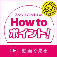 動画で見る how to ポイント