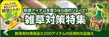 雑草対策公式専門店のバナー