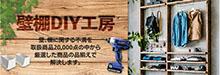 壁棚DIY工房のバナー