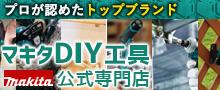 マキタDIY工具専門店のバナー