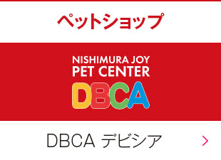 DBCA デビシア