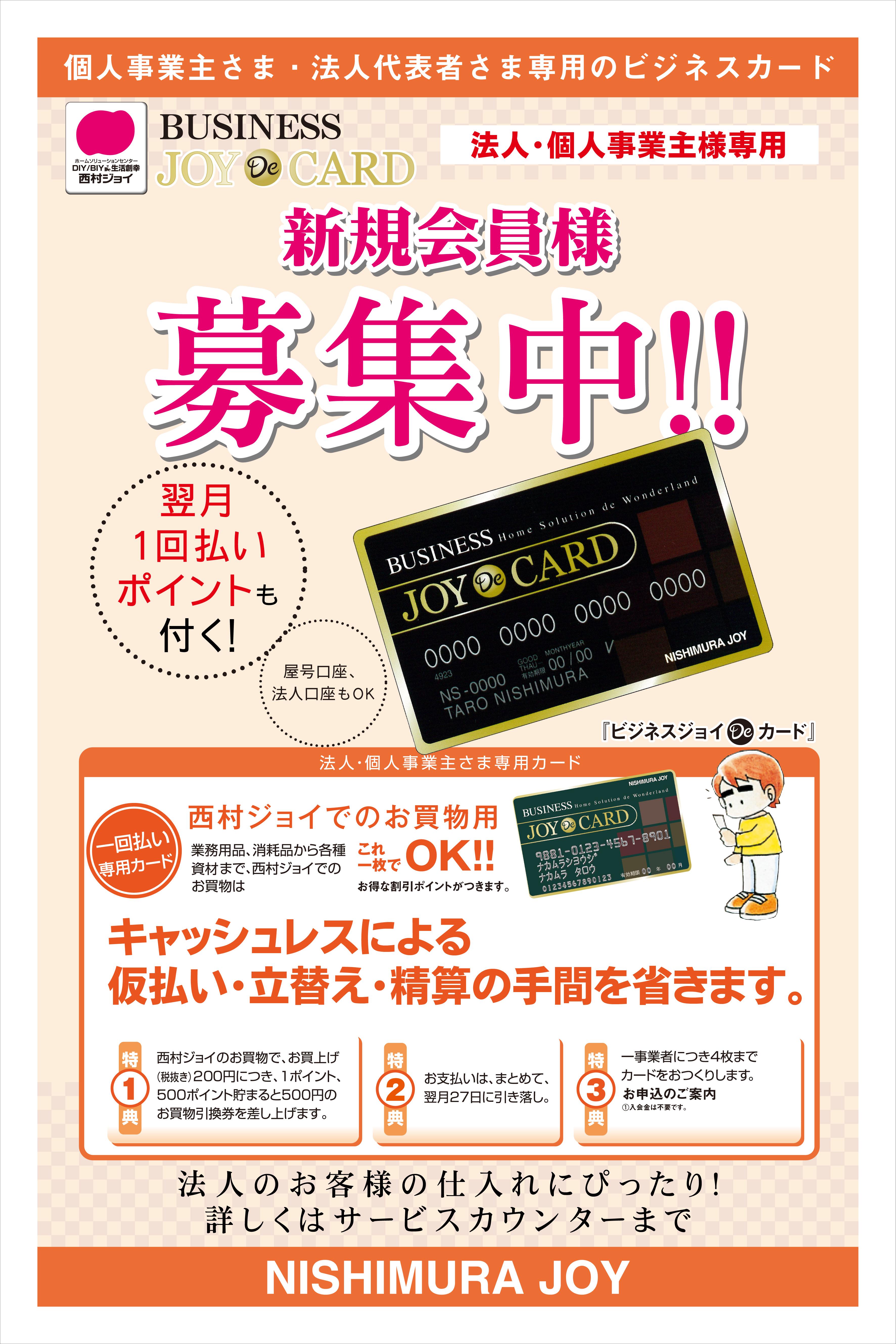 ビジネスジョイDeカード 法人・個人事業主様専用 新規会員様募集中!!