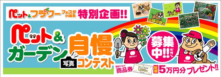 ペット・ガーデン自慢コンテスト