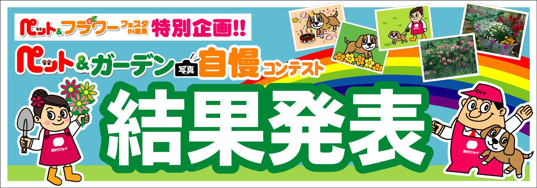 ペット・ガーデン自慢コンテスト結果発表