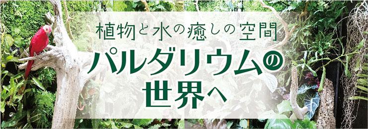 石原デザイン研究所×西村JOYコラボレーションサイト