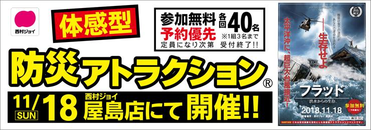 体感型防災アトラクション 11/18 屋島店