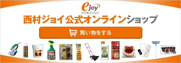 西村ジョイ公式オンラインショップ