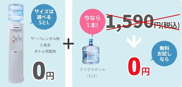 サーバレンタル料(サイズは選べるSとL)・入会金・ボトル宅配料は0円+クリクラボトル1本(12リットル)1,250円(税別)が無料お試しなら0円!