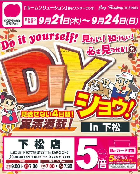 下松店DIYショウタイトル.jpg