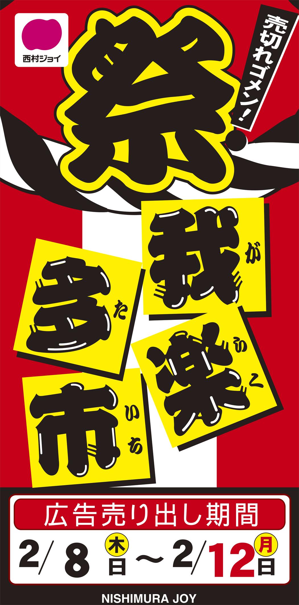 new_garakuta.jpg