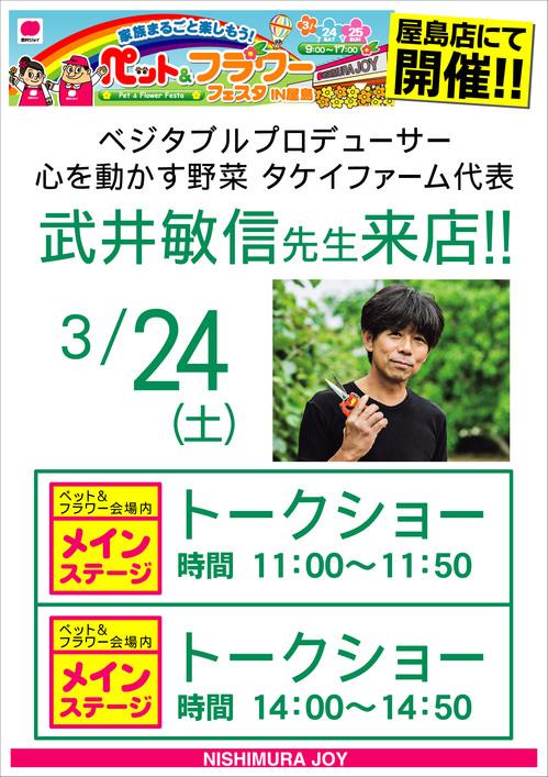 event_takei_pop.jpg