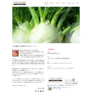 takeifarmcom.jpg